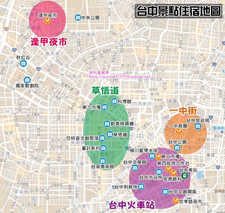 台中住宿區域推薦.jpg