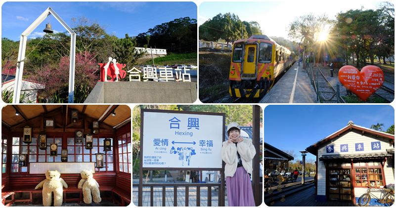 合興車站FB.jpg