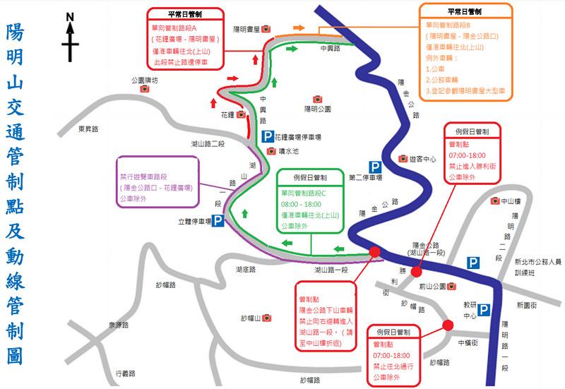 陽明山花季交通管制.jpg