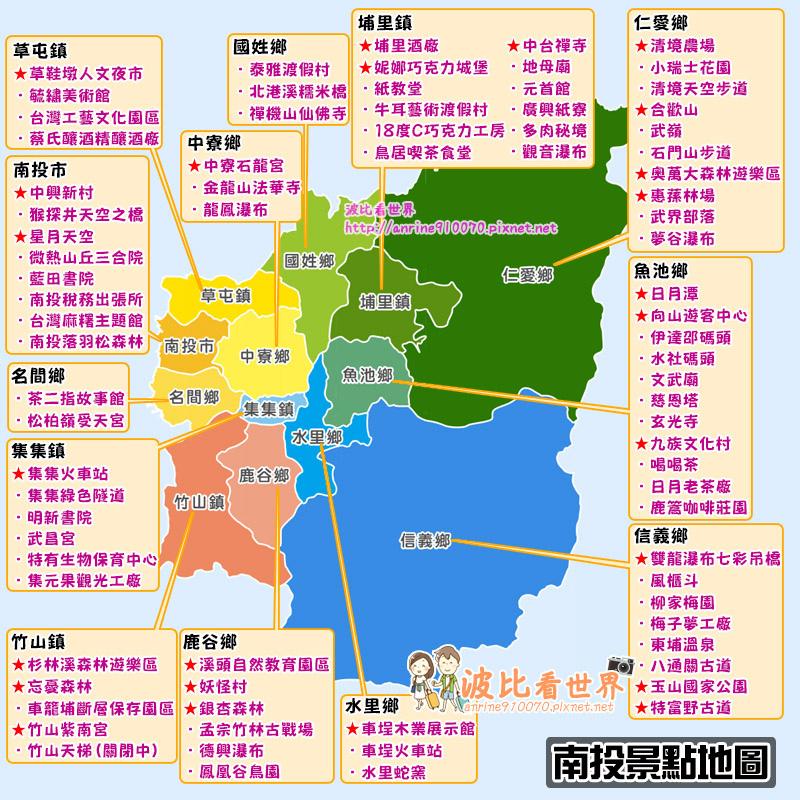 南投景點地圖