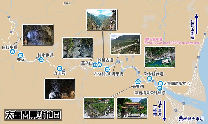 太魯閣景點地圖