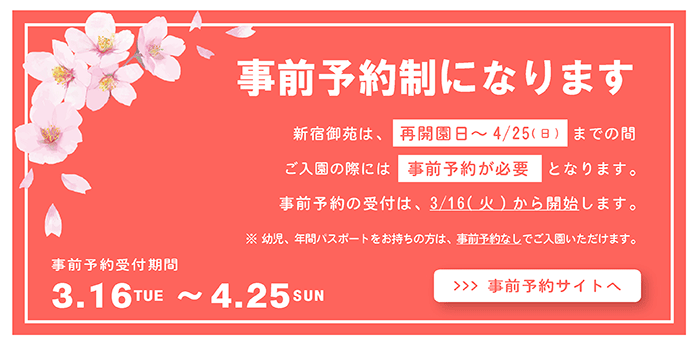 新宿御苑門票.png