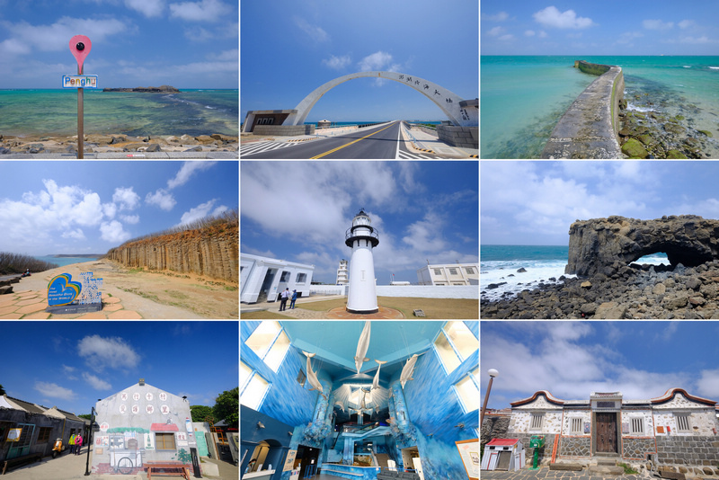 澎湖旅遊景點.jpg