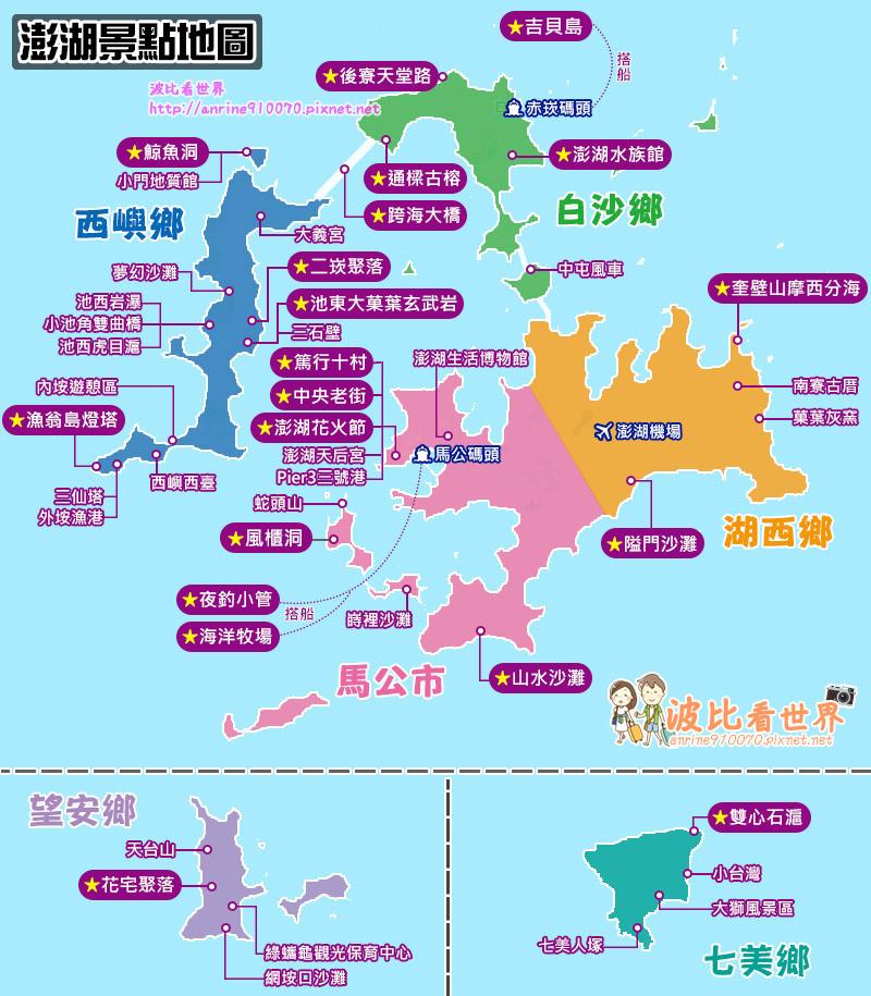 澎湖景點地圖.jpg