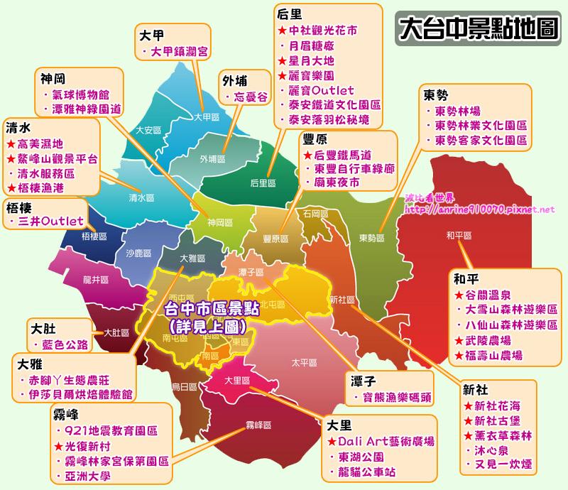 台中景點地圖.jpg
