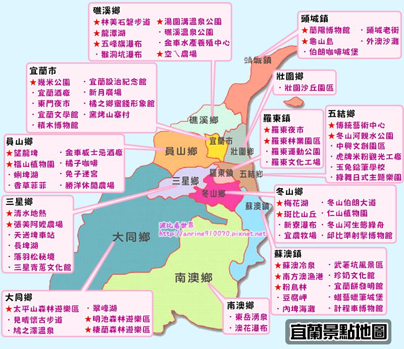 宜蘭景點地圖.jpg