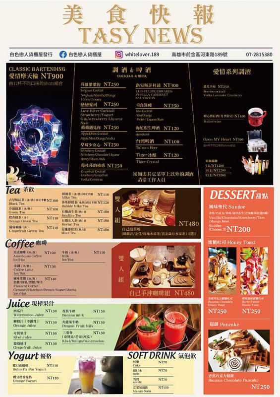 白色戀人貨櫃屋餐廳菜單2.jpg