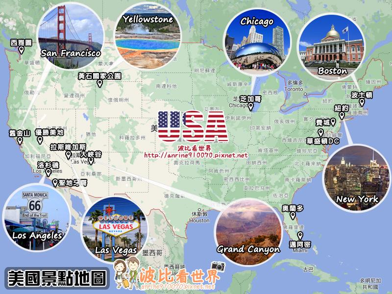 美國景點地圖