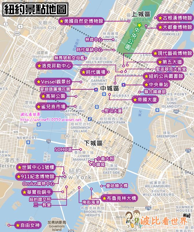 紐約景點地圖