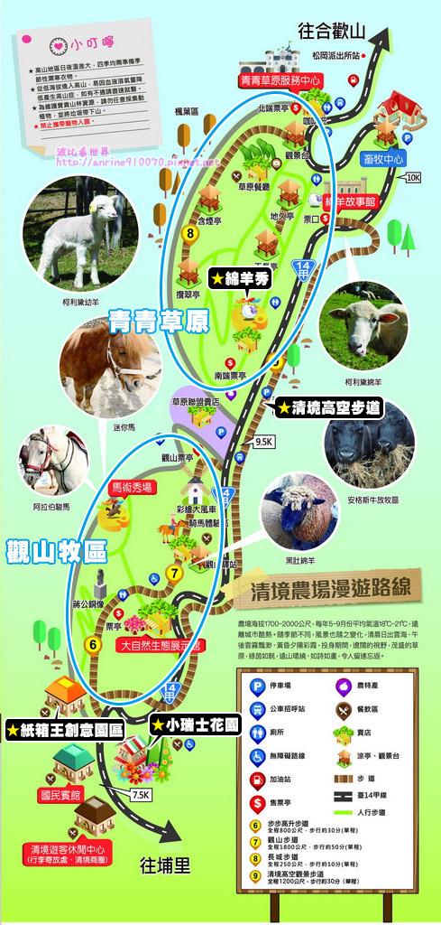 清境農場景點地圖