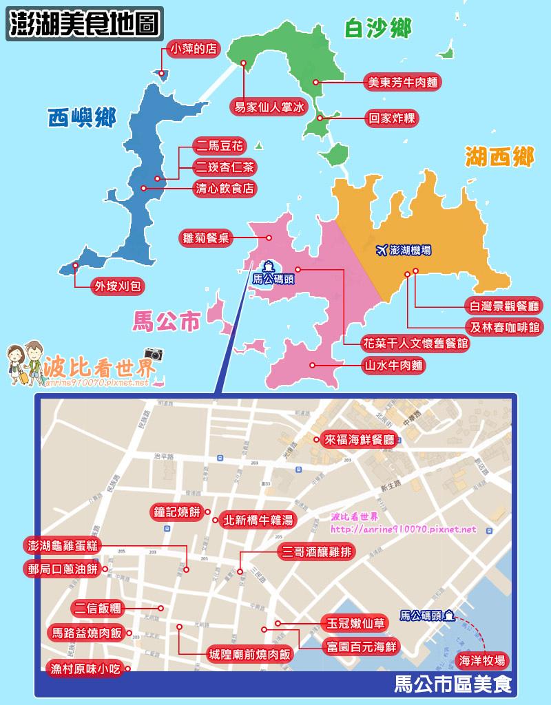 澎湖美食地圖.jpg
