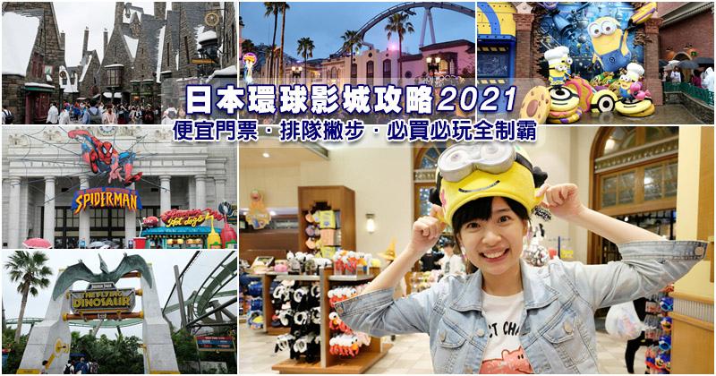 日本大阪環球影城攻略2021