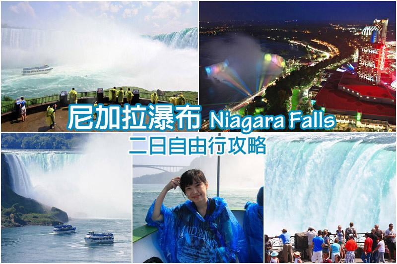 尼加拉瀑布行程