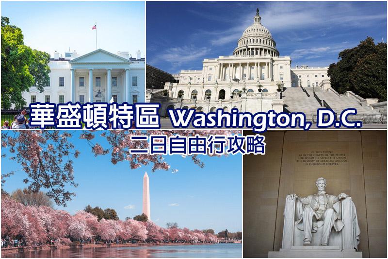 華盛頓行程