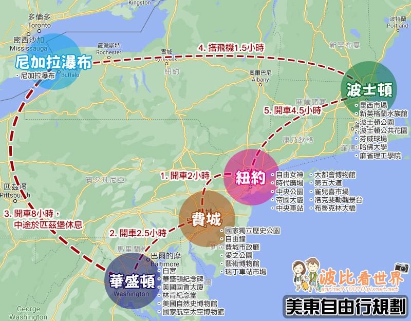 美東旅遊地圖