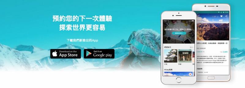 kkday app.jpg