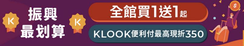 klook3.jpg