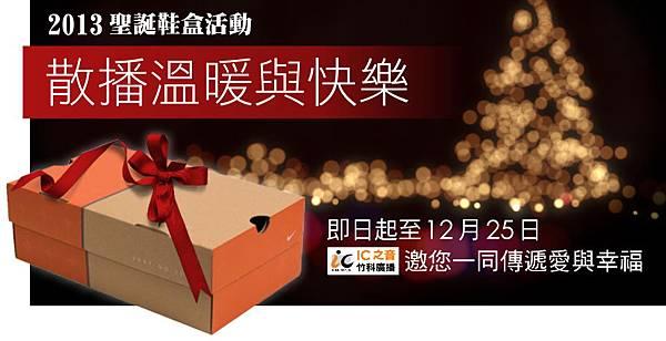 2013聖誕鞋盒活動