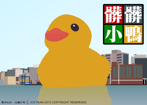 黃色小鴨:髒髒