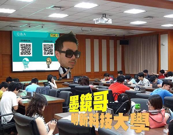 明新科技大學.jpg