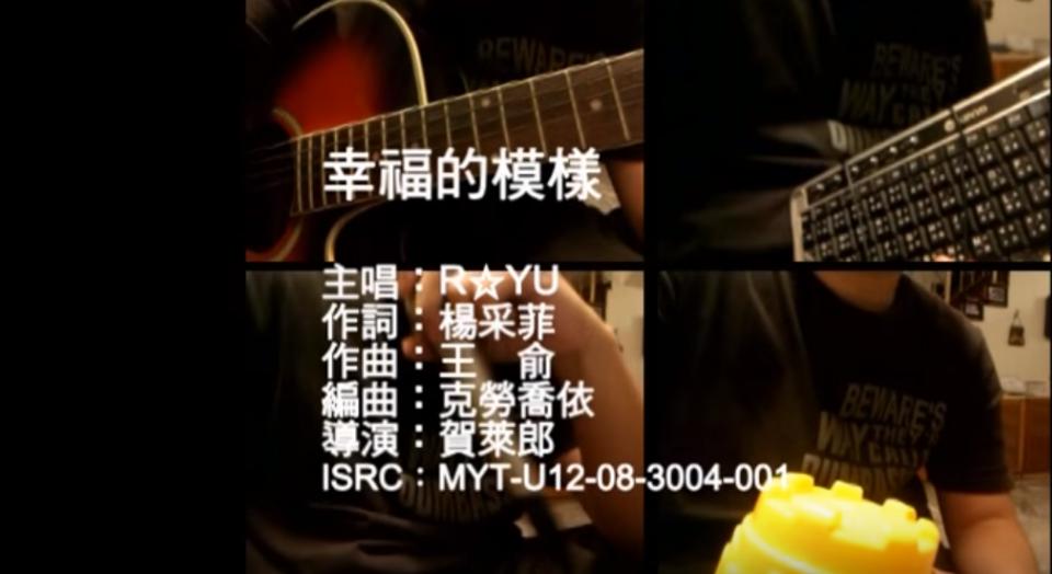 墨鏡哥聽歌唱 - 幸福的模樣(KTV).png