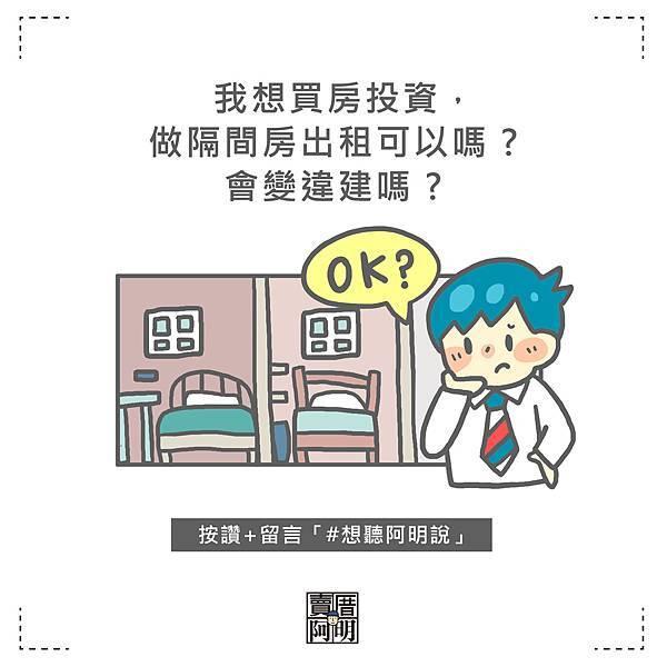 0305_QA_我想買房投資做隔間房出租可以嗎拷貝.jpg