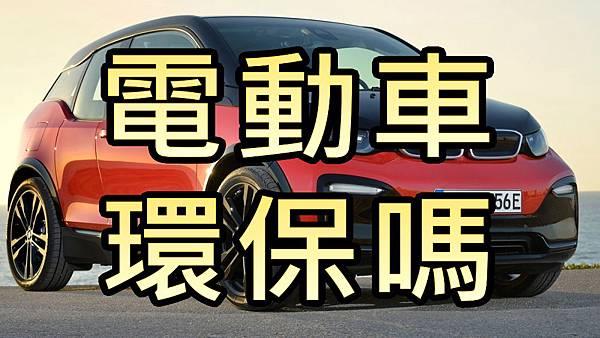 電動車I3.jpg