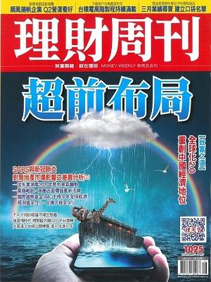 2020-0417理財周刊-1025期封面.jpg
