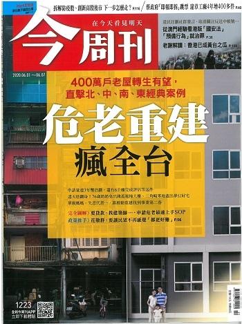 2020-05-27今周刊_頁面_小.jpg