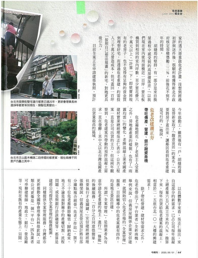 2020-05-27今周刊_頁面_2.jpg