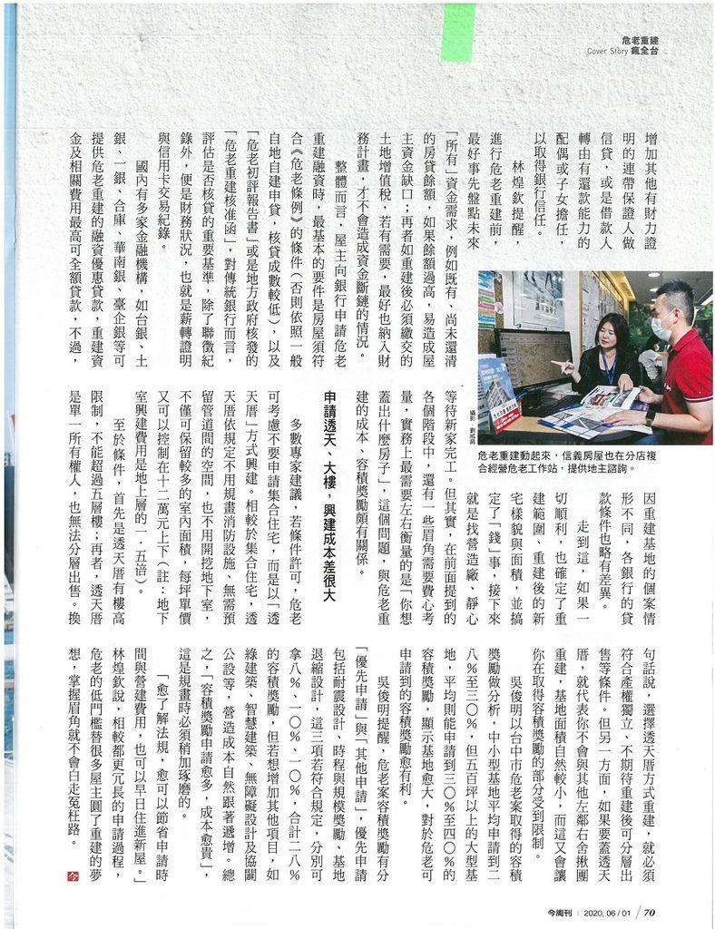 2020-05-27今周刊_頁面_3.jpg