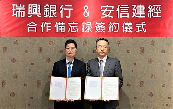 安信建經張峰榮總經理(右)結盟瑞興銀行陳建豪總經理(左)簽訂合作備忘錄(MOU).jpg