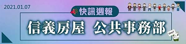 0114公共事務部.jpg