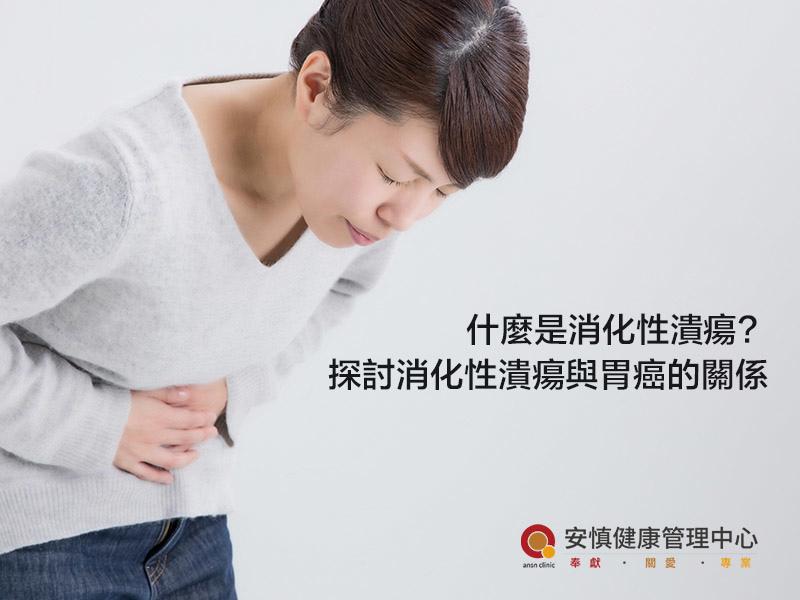 什麼是消化性潰瘍?探討消化性潰瘍與胃癌的關係