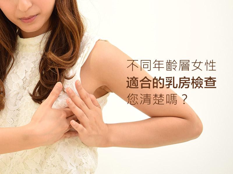 不同年齡層女性適合的乳房檢查,您清楚嗎?