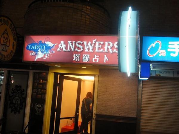 Answers塔羅占卜