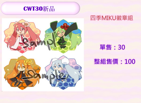 CWT30新品