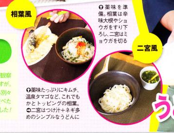 月刊TV1201-6.jpg