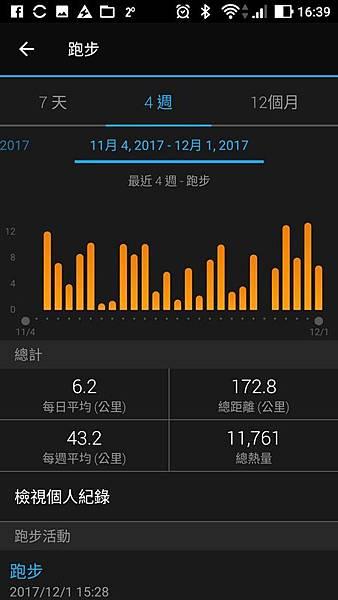 m-Screenshot_20171201-163930