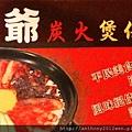 侯爺煲仔飯 (24)
