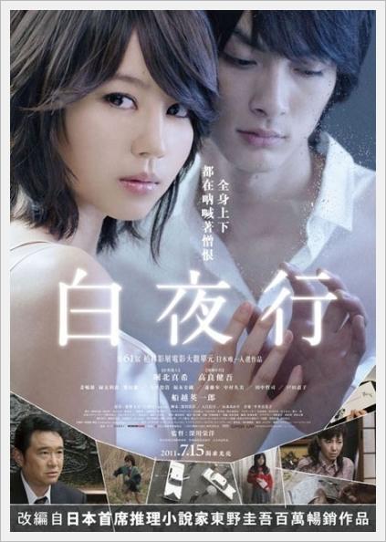 byakuyako_movie.jpg