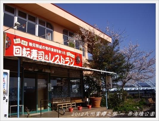 saikaibashi21