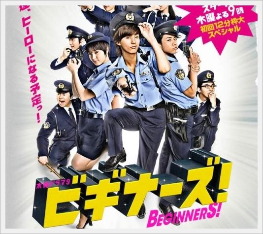 beginners2012