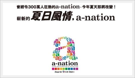 a-nation01