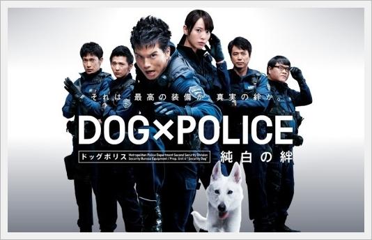 DOG x POLICE 01
