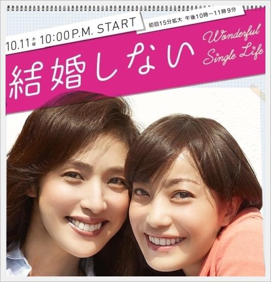kekkon_shinai
