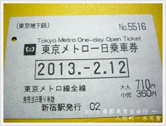 2013TokyoD2-1 04