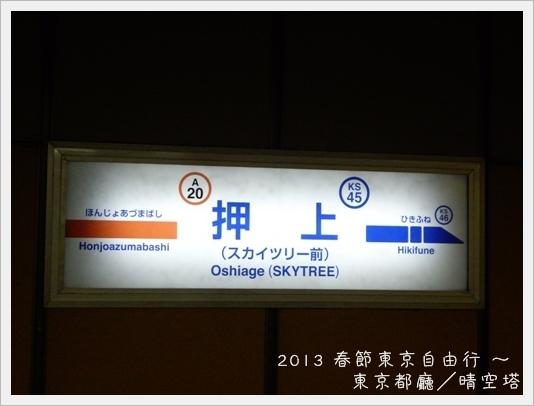2013TokyoD3-1 19