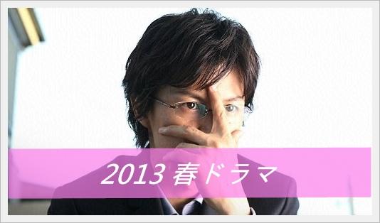 2013spring