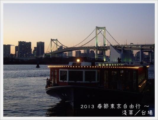 2013TokyoD3-2 33